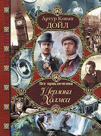 Джон Карр -Все приключения Шерлока Холмса