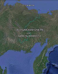Олег Панфилов -Колымский очерк, или Бивень мамонта