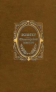 Вольтер -Письма Амабеда и др., переведенные аббатом Тампоне