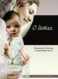 Татьяна Терещенко -О детях. Священное Писание и церковный опыт