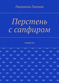 Людмила Лапина - Перстень ссапфиром. Повести