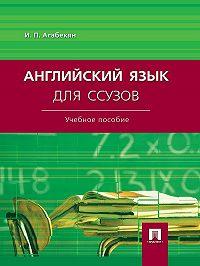 Игорь Агабекян -Английский язык для ссузов. Учебное пособие