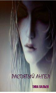 Тина Вальен -Распятый ангел
