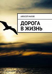 Алексей Малов -Дорога вжизнь