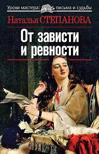 Наталья Ивановна Степанова -От зависти и ревности
