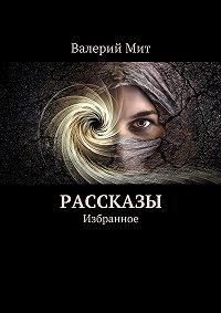 Валерий Мит -Рассказы. Избранное
