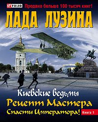 Лада Лузина -Рецепт Мастера. Спасти Императора! Книга 1