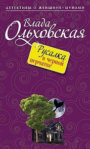 Влада Ольховская -Русалка в черной перчатке