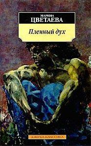 Марина Цветаева -Герой труда