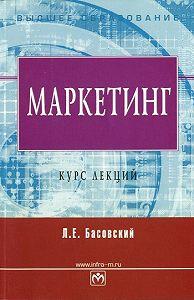 Леонид Басовский -Маркетинг. Курс лекций