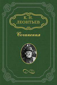 Константин Леонтьев -Культурный идеал и племенная политика