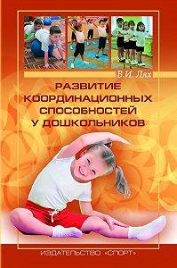 Владимир Лях -Развитие координационных способностей у дошкольников