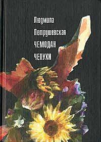 Людмила Петрушевская - Чемодан чепухи