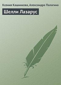 Ксения Кашникова -Шелли Лазарус