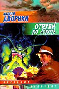 Андрей Дворник - Голому рубаха