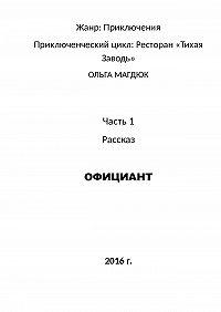 Ольга Магдюк -Официант. Часть 1