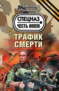 Александр Тамоников -Трафик смерти