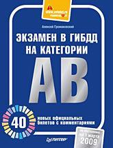 Алексей Громаковский - Экзамен в ГИБДД на категории А, В. 40 новых официальных билетов с комментариями