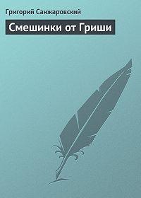 Григорий Санжаровский -Смешинки от Гриши
