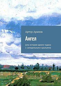 Артур Арапов -Ангел