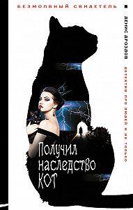 Денис Дроздов -Получил наследство кот