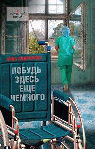 Анна Андронова -Побудь здесь еще немного (сборник)