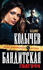 Владимир Колычев -Бандитская Голгофа