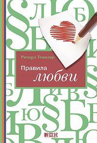 Ричард Темплар -Правила любви