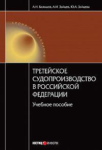 А. Н. Балашов -Третейское судопроизводство в Российской Федерации: учебное пособие