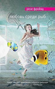 Рене Фройнд -Любовь среди рыб