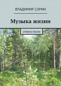 Владимир Сорин - Музыка жизни