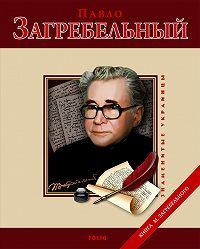 М. П. Загребельный -Павло Загребельный