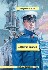 Валерий Поволяев - Адмирал Колчак