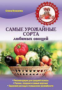 Елена Власенко -Самые урожайные сорта любимых овощей