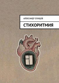 Александр Злищев -Стихоритмия