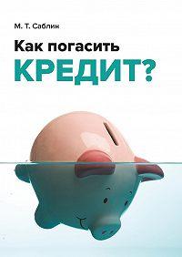 М. Саблин -Как погасить кредит? Напримере ипотеки