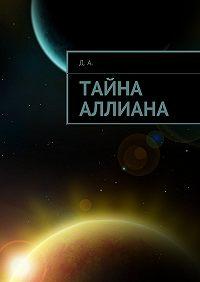 Д. А. - Тайна Аллиана