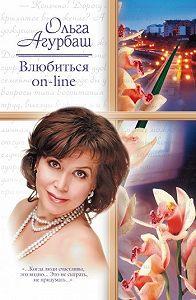 Ольга Агурбаш -Влюбиться on-line