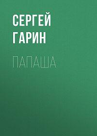 Сергей Гарин -Папаша