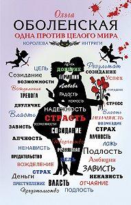 Ольга Оболенская - Одна против целого мира