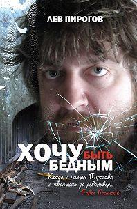 Лев Пирогов -Хочу быть бедным (сборник)