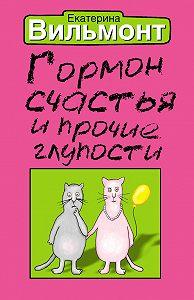 Екатерина Вильмонт -Гормон счастья и прочие глупости