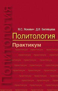 Ядвига Яскевич -Политология. Практикум