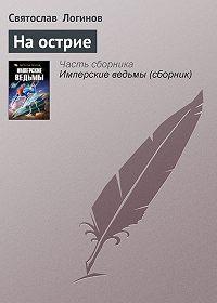 Святослав  Логинов -На острие