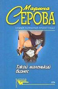 Марина Серова - Такой маленький бизнес