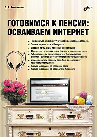 Валентина Ахметзянова -Готовимся к пенсии. Осваиваем Интернет