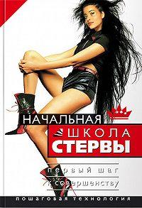 Евгения Шацкая -Начальная школа стервы. Первый шаг к совершенству