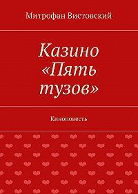 Митрофан Вистовский - Казино «Пять тузов». Киноповесть