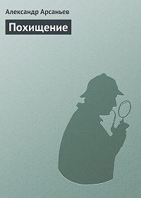 Александр Арсаньев -Похищение
