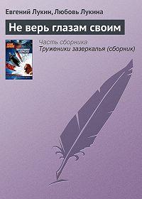 Евгений Лукин -Не верь глазам своим